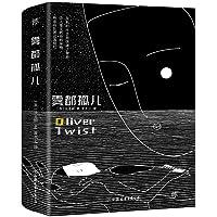 雾都孤儿(2018全译典藏版)