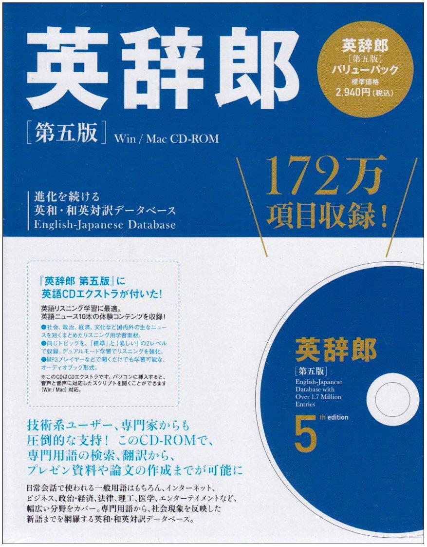 英辞郎第五版  バリューパック B00351O4IU Parent