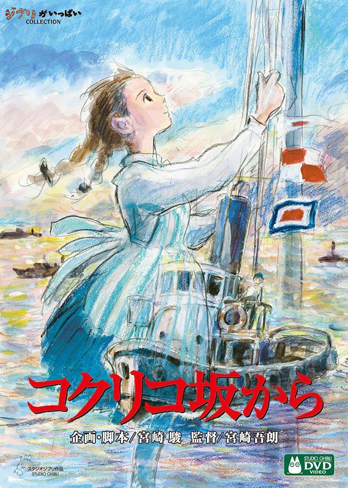 昭和を描いたジブリアニメ『コクリコ坂から』の出演声優一覧
