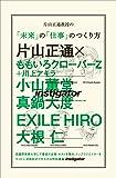片山正通教授の「未来」の「仕事」のつくり方 (CASA BOOKS instigator 3)