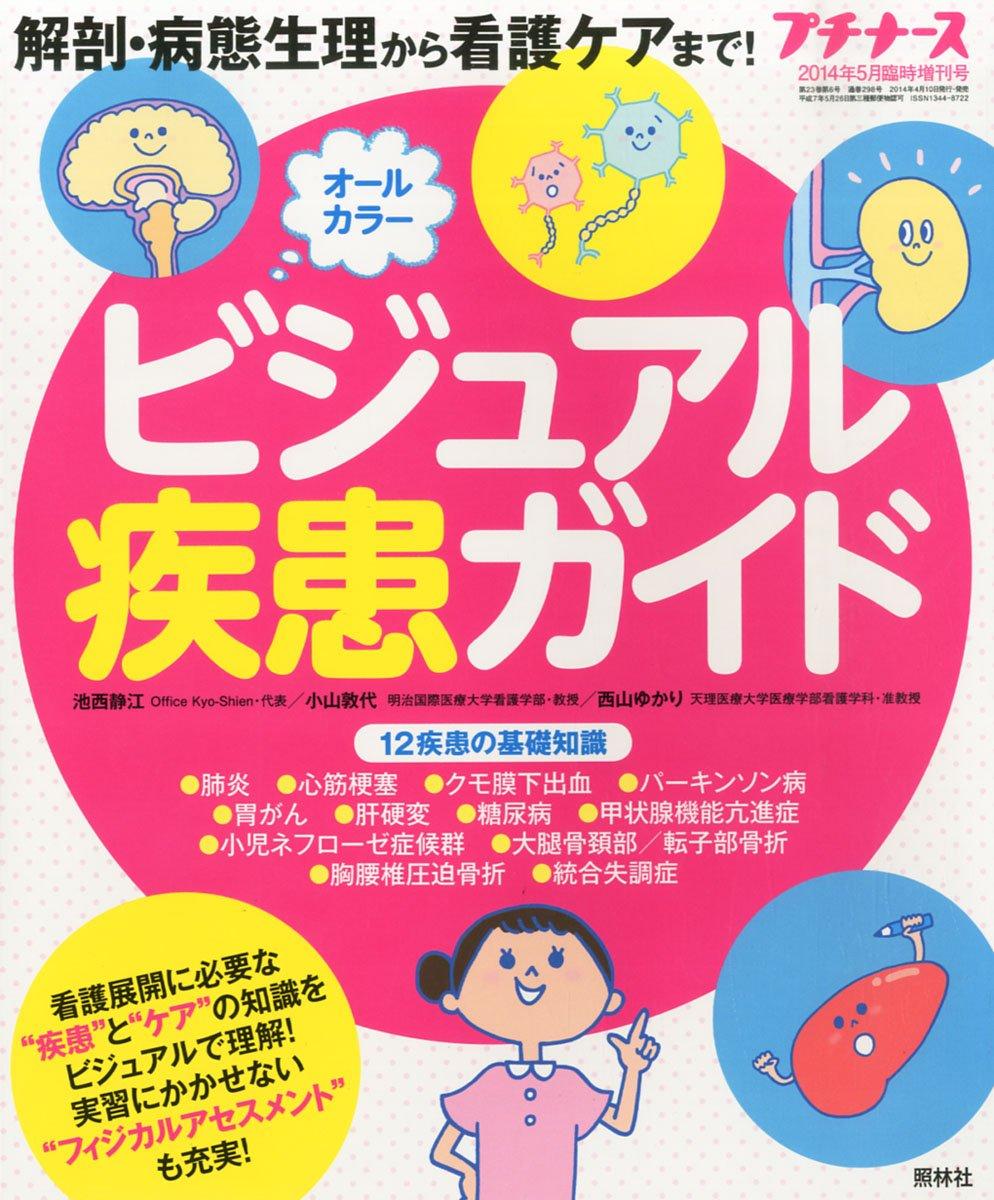 プチナース 2014年5月 臨時増刊号│Fujisan.co.jp