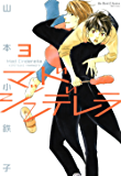 マッドシンデレラ 3 (HertZ Series;ミリオンコミックス)