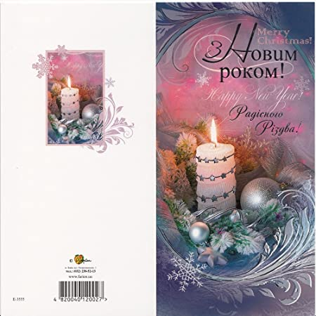 Merry christmas and a happy new year ukrainian greeting card amazon merry christmas and a happy new year ukrainian greeting card m4hsunfo
