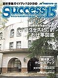 高校受験ガイドブック 2019 1 サクセス15