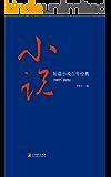 短篇小说百年经典(1917—2015)(本书收入1917年以来鲁迅、沈从文、郁达夫等19位作家的19篇短篇小说精品)