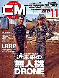 コンバットマガジン 2019年11月号