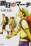 明日のマーチ (新潮文庫)