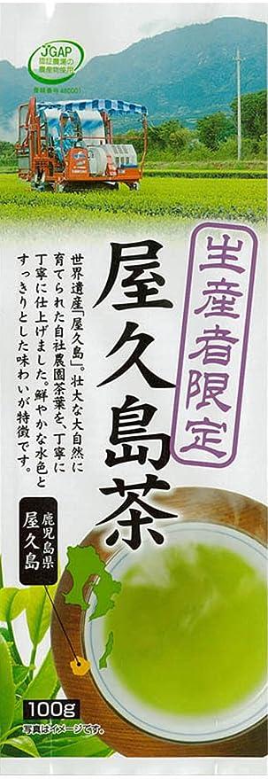 ハラダ製茶 生産者限定 屋久島茶 100g