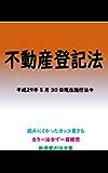 不動産登記法平成29年度版(平成29年5月30日) カラー法令シリーズ