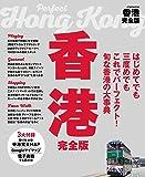 香港完全版 (JTBのMOOK)