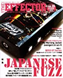 The EFFECTOR BOOK Vol.16 (シンコー・ミュージックMOOK)