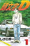 頭文字D(1) (ヤングマガジンコミックス)