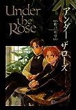 Under the Rose 6―春の賛歌 (バーズコミックスデラックス)