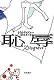 恥辱 (ハヤカワepi文庫)