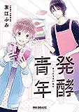 発酵青年【電子限定かきおろし付】 (ビーボーイコミックスDX)