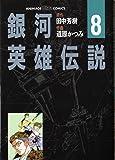 銀河英雄伝説 (8) (Animage chara comics)