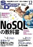 ソフトウェアデザイン 2016年 12 月号 [雑誌]