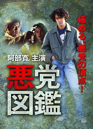 Amazon | 悪党図鑑 [DVD] | 映画