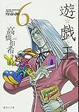 遊・戯・王 6 (集英社文庫(コミック版))