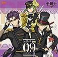 『 千銃士 』 絶対高貴ソングシリーズ Noble Bullet 09 奇銃グループ