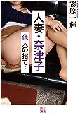 人妻・奈津子 他人の指で… (二見文庫)