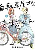 自転車屋さんの高橋くん 1 (torch comics)