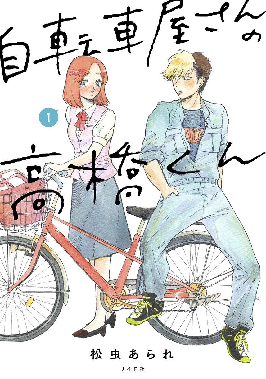屋 さん 自転車