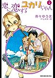 恋に恋するユカリちゃん(2) (ゲッサン少年サンデーコミックス)
