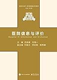 医院信息与评价 (互联网+医疗数字医院建设系列图书)