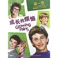 成长的烦恼(第1季)(DVD9)