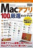 Macアプリ 100% 厳選ガイドブック (100%ガイド)