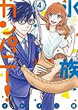 水族カンパニー!(4) (ビッグコミックス)