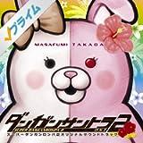 スーパーダンガンロンパ2 オリジナルサウンドトラック [Explicit]