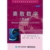 国外计算机科学教材系列:离散数学(第7版)