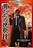 男たちの挽歌II  <日本語吹替収録版> [DVD]