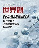 世界觀:現代年輕人必懂的科