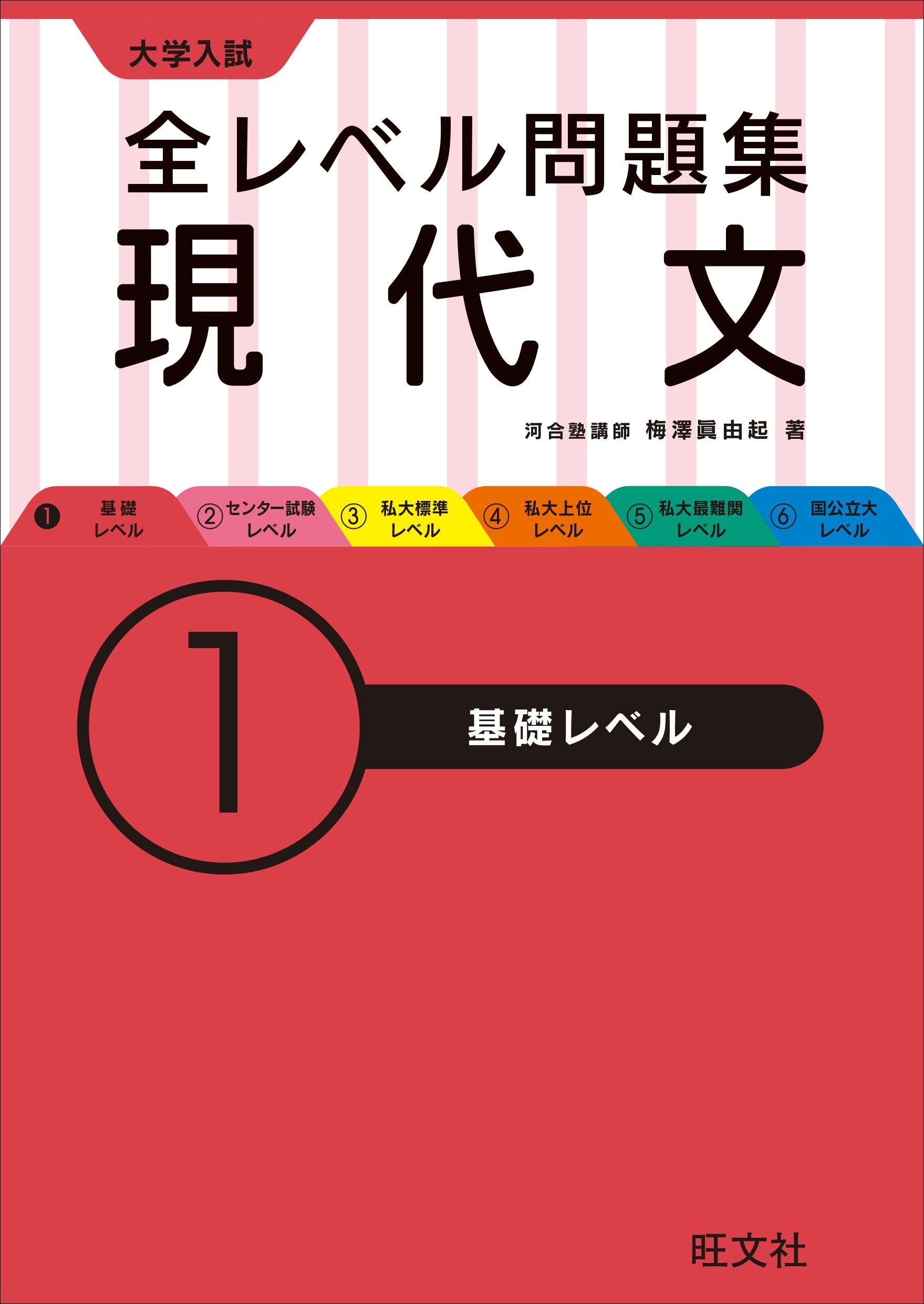 大学入試 全レベル問題集 現代文...