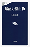 超能力微生物 (文春新書)