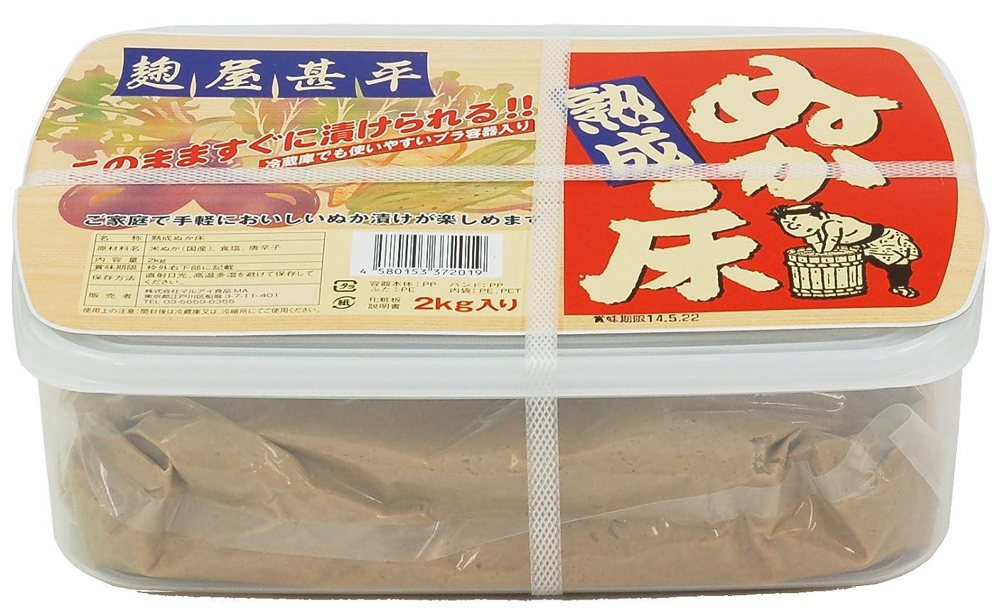 状冒険者深い無農薬ぬか床【ぬかの花】食べられる美味しいぬか床|京都?祇園料亭の味|超熟成|最高級贅沢素材