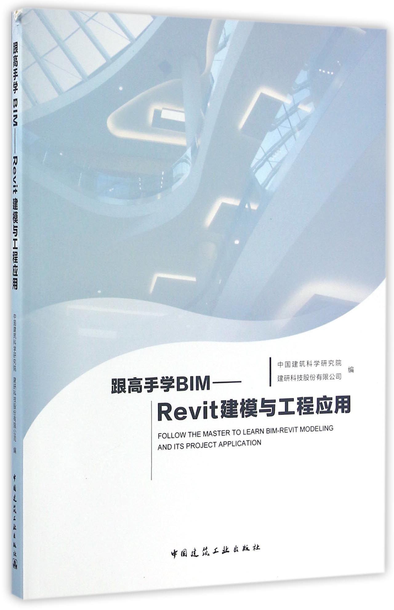 跟高手学BIM--Revit建模与工程应用: 匿名: 9787112193905: Amazon com: Books