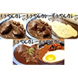 (もうやんカレー) 冷凍 もうやんカレー 5種セット(ビーフ・ポーク・チーズ・牛すじ・ドライ)