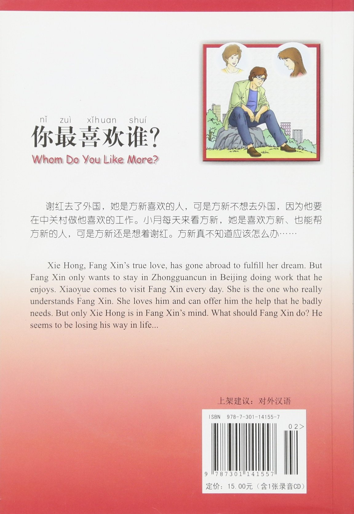 Whom do you like more chinese breeze 300 word level with cd whom do you like more chinese breeze 300 word level with cd chinese breeze graded reader series yuehua liu 9787301141557 amazon books fandeluxe Images