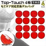 Top-Touch 互換ゲルパッド もてケア互換 もてケアpro互換 4極タイプ対応互換 腹筋用【4セット 16枚入】 互換 交換用 ゲルパッド 日本製ゲル採用 正規品ではありません 互換品
