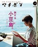 マチボン 小豆島 Vol.1