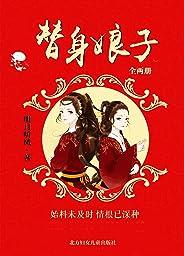 替身娘子(全两册)(始料未及时 情根已深种。晋江明月听风全新力作,暖萌上市。被网友评为《花千骨》和《三生三世》结合体。) (网络超人气言情小说系列 243) (Chinese Edition)