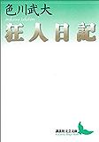 狂人日記 (講談社文芸文庫)