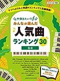 ピアノソロ 今弾きたい! !  みんなが選んだ人気曲ランキング30 ~宿命~ (ピアノソロ/中級)