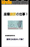 産業翻訳の仕事!: 語学力を活かして稼ぐ