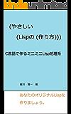 やさしいLispの作り方: C言語で作るミニミニLisp処理系