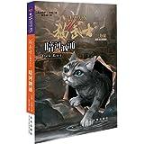 猫武士三部曲之2:暗河汹涌